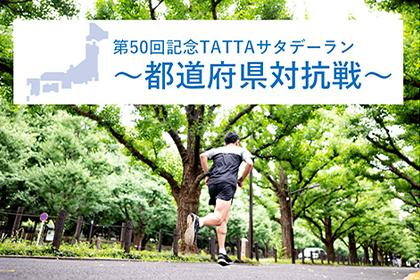 第50回は都道府県対抗戦!