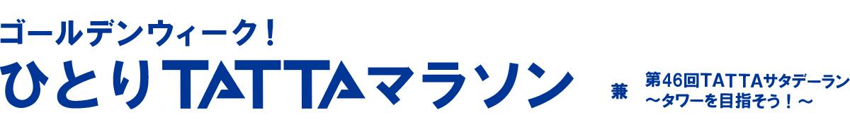 ゴールデンウィークひとりTATTAマラソン 兼 第46回TATTAサタデーラン~タワーを目指そう!~